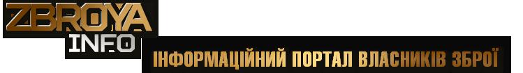 http://zbroya.info/static/img/logo_uk.png