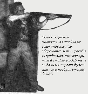Наиболее пригодны для использования в целях самообороны полуавтоматические и помповые ружья.  Сегодня вы...