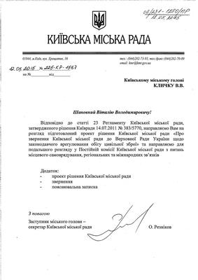 Звернення Київміськради