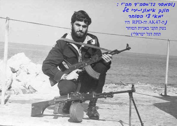 Штатное вооружение торгового флота Израиля.