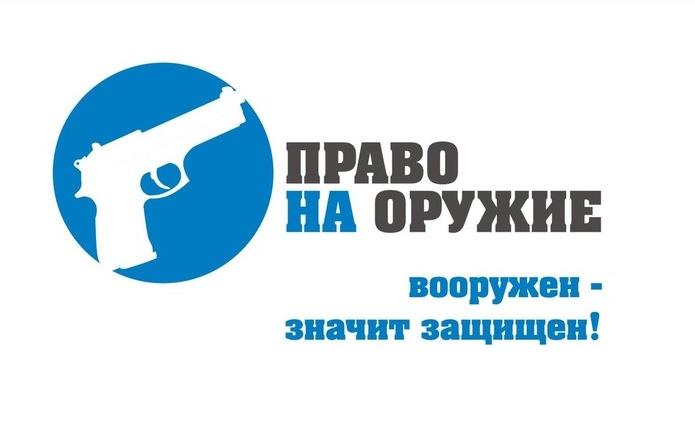 «Право на оружие»