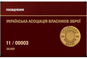 Удостоверение члена УАВО