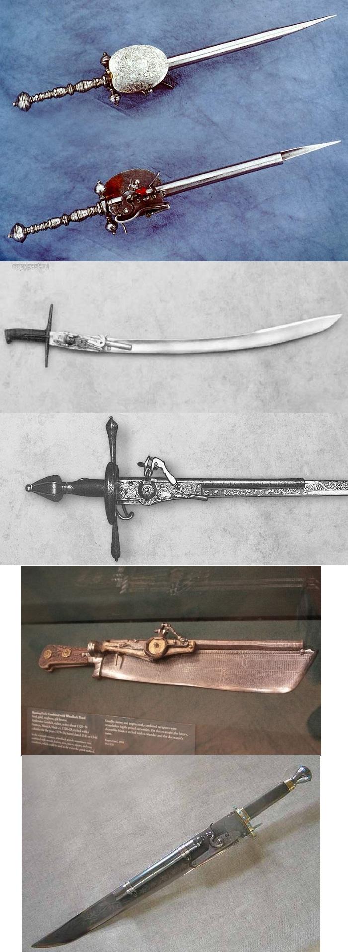 Сверху вниз: дага (кинжал левой руки) с кремневым пистолетом, XVII век; Сабля венгерского типа и райтшверт с колесцовыми замками, XVI век; Стреляющие охотничьи тесаки XVI и XIX вв.