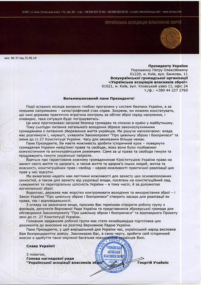 Лист Президенту України