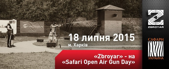 «Зброяр» - на «Safari Open Air Gun Day»