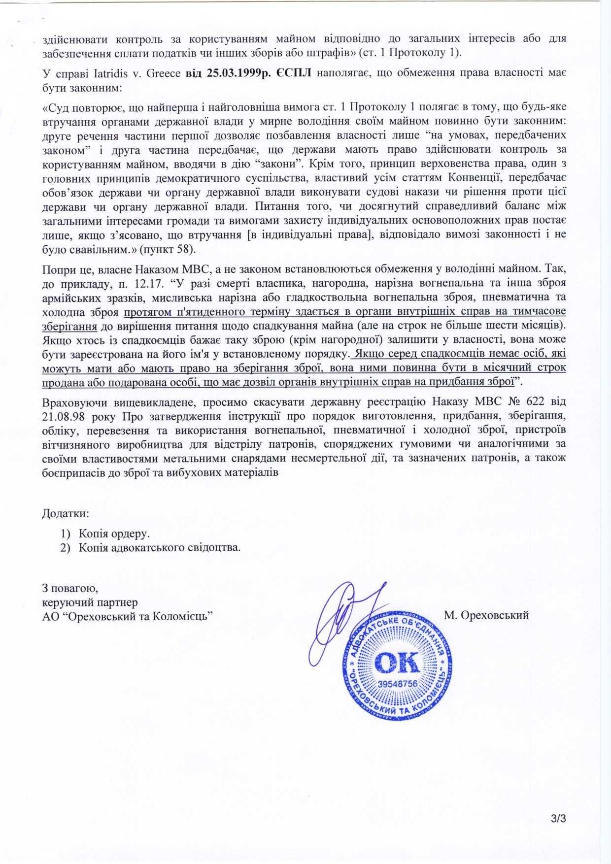 Звернення щодо скасування державної реєстрації Наказу МВС № 622.