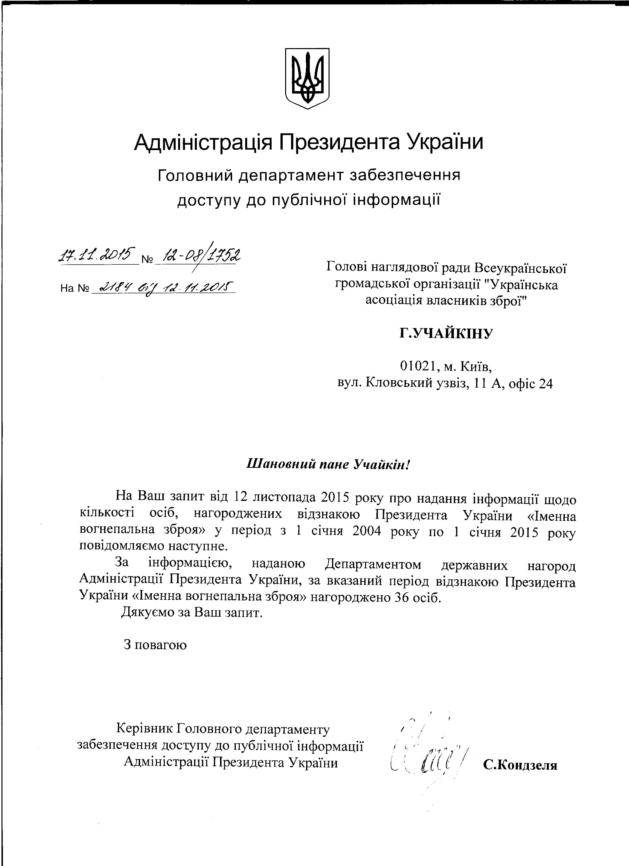 Президенти України видали всього 36 пістолетів