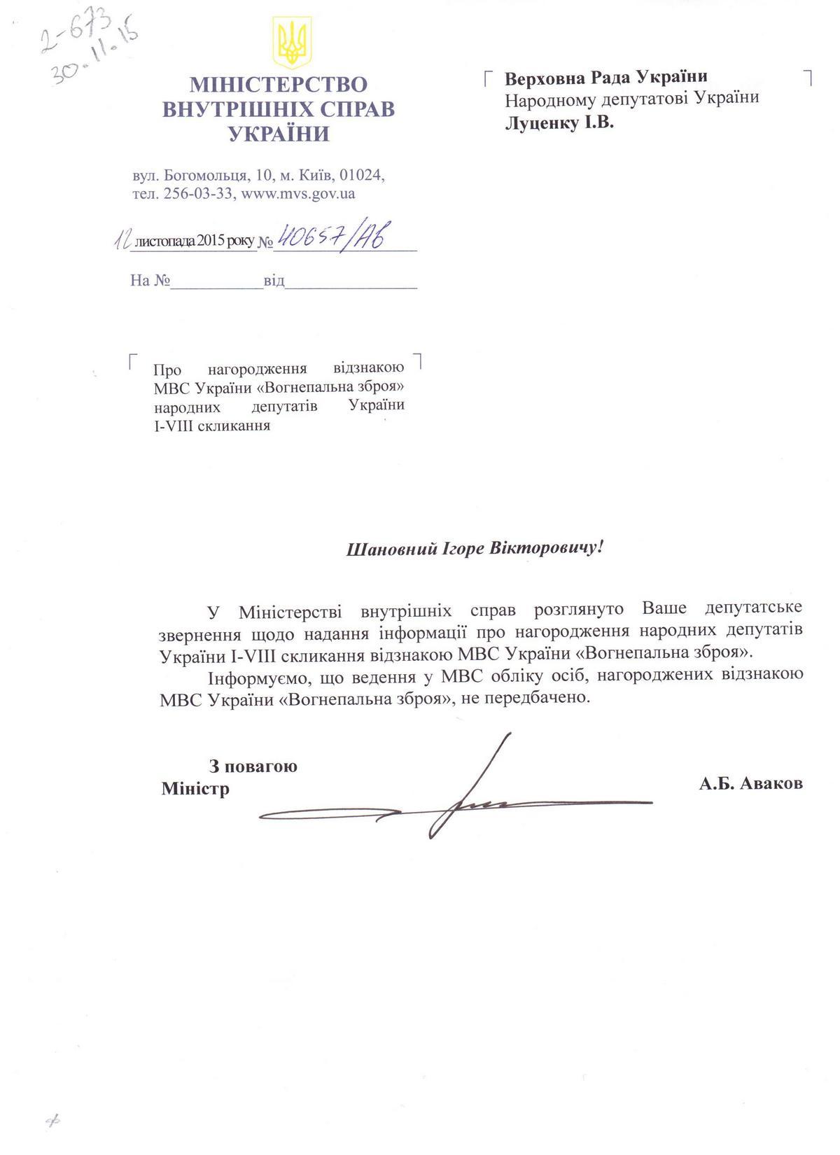 Відповідь міністра Авакова А.Б. депутату Луценку І.В.