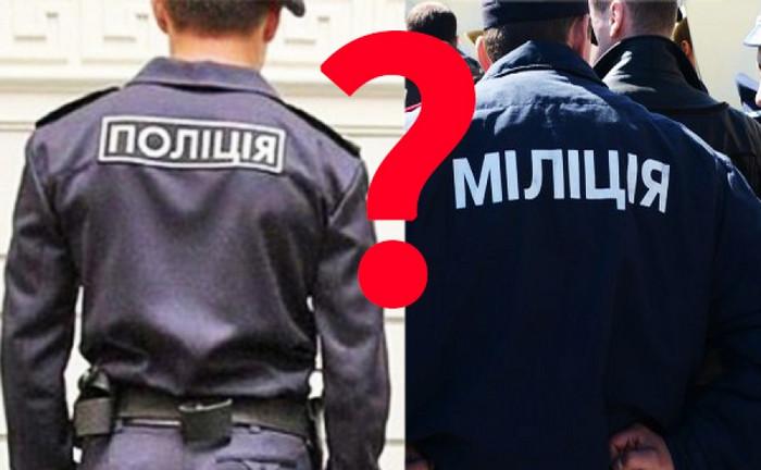 Поліція vs міліція: 16 головних відмінностей про які ви маєте знати