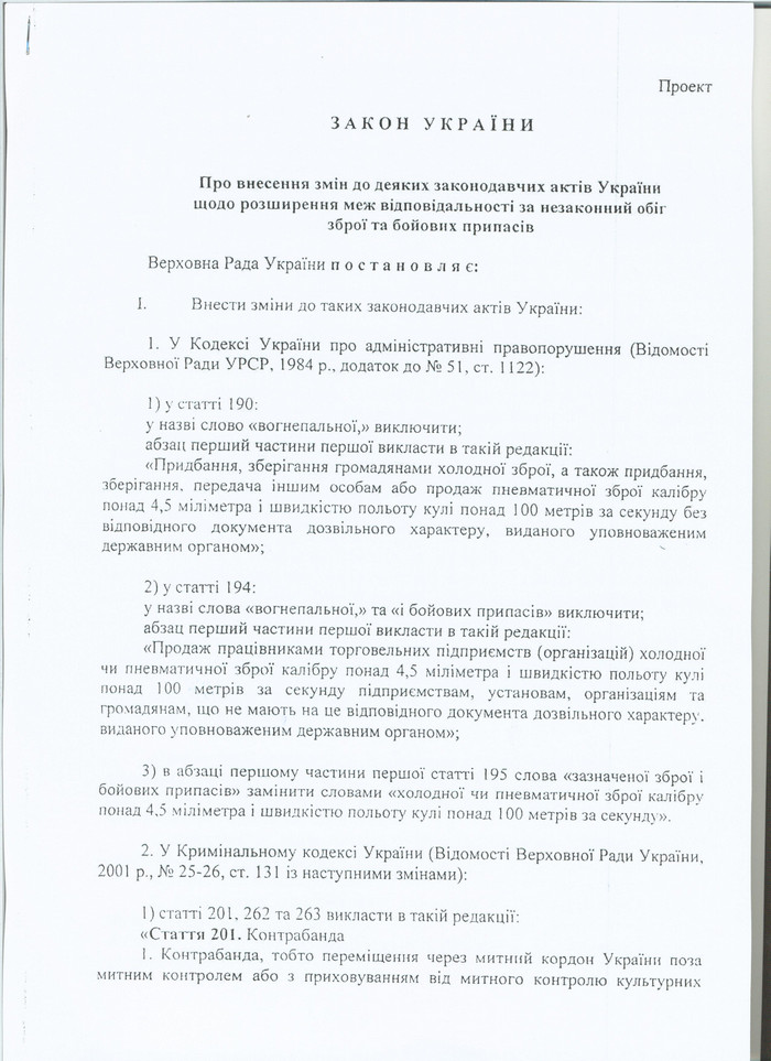 Проект Закону 1