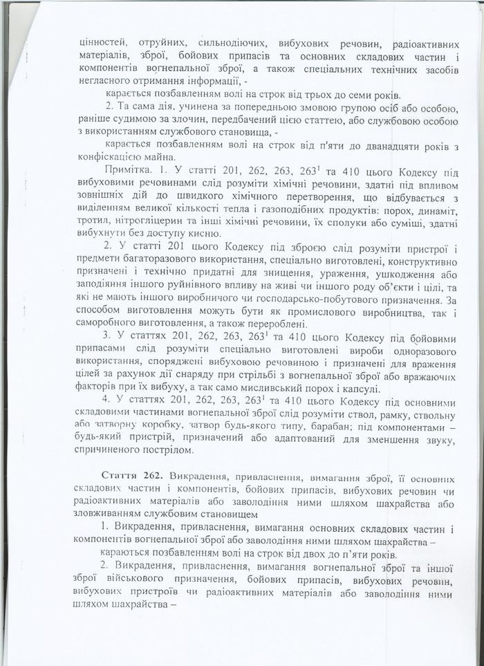 Проект Закону 2