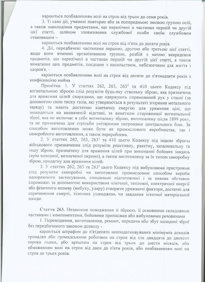 Проект Закону 3