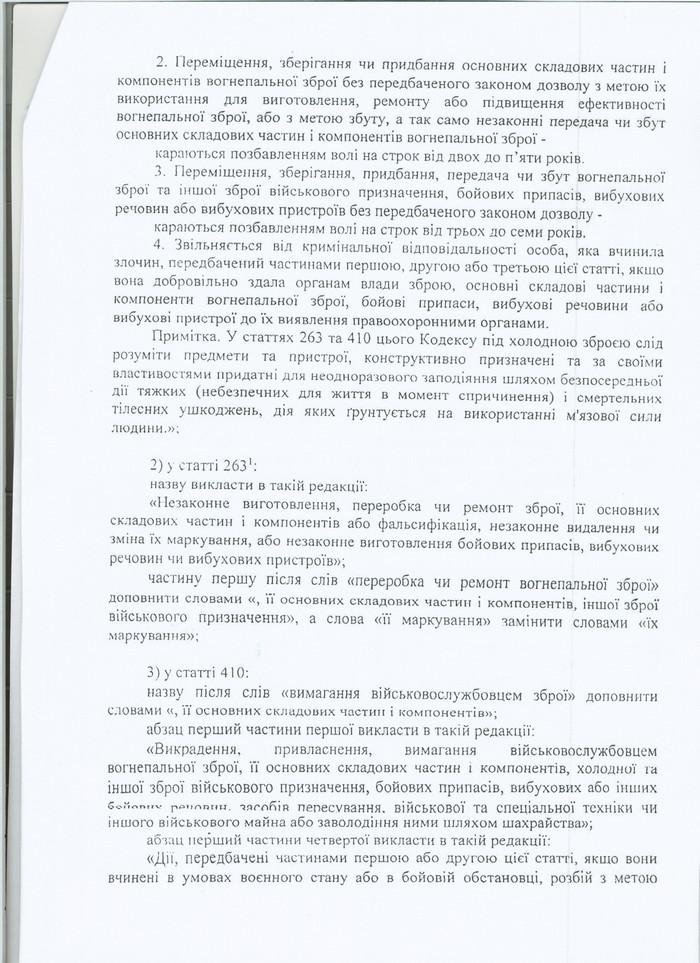 Проект Закону 4