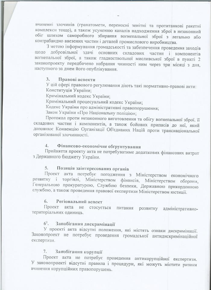 Проект Закону 6