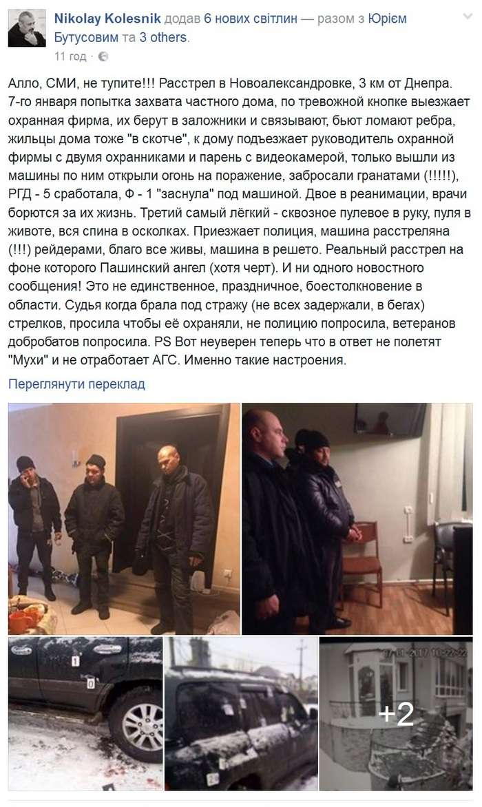 Скриншот страницы Колесника в facebook