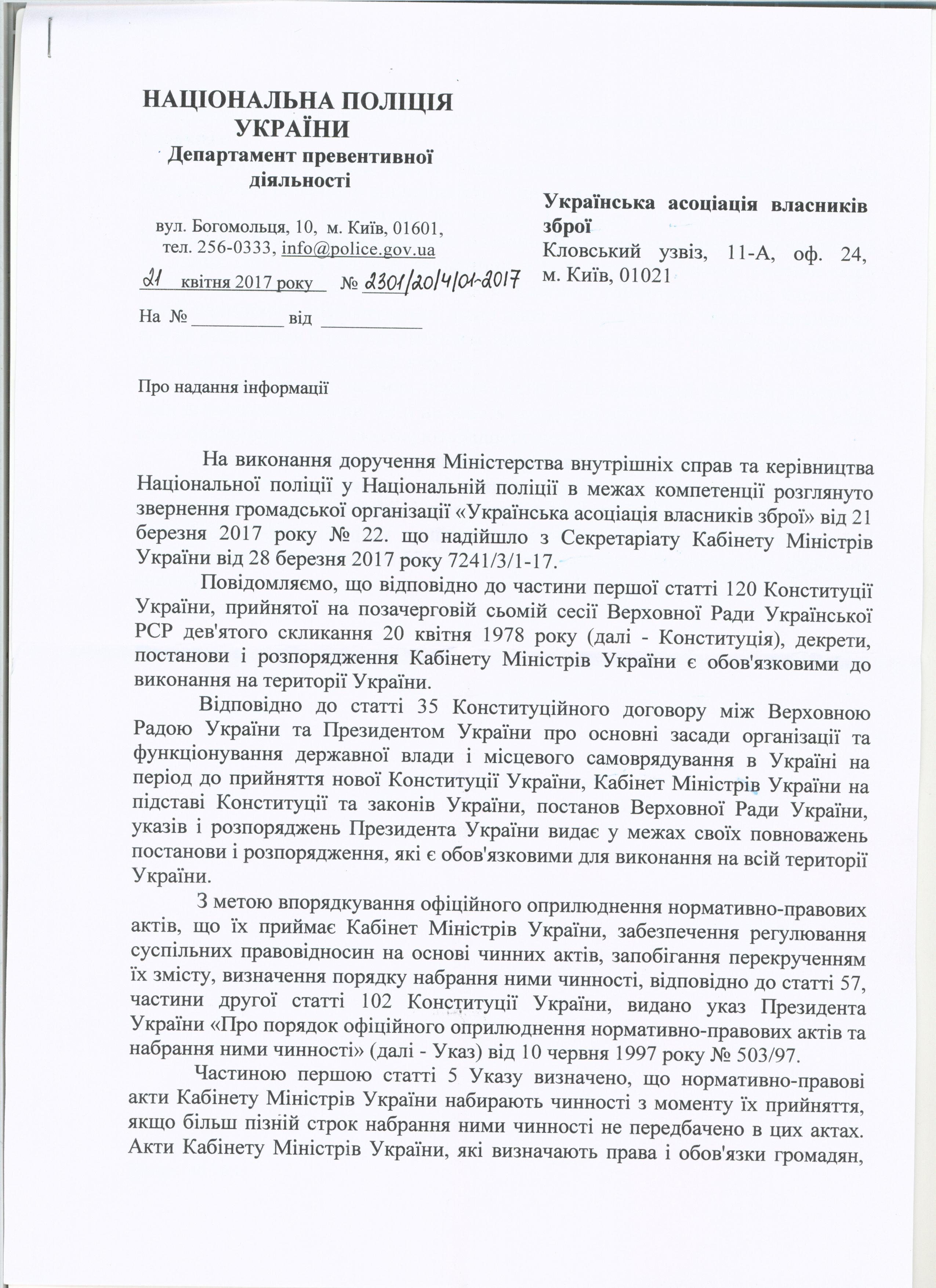 Віповідь1 НПУ по КМУ576