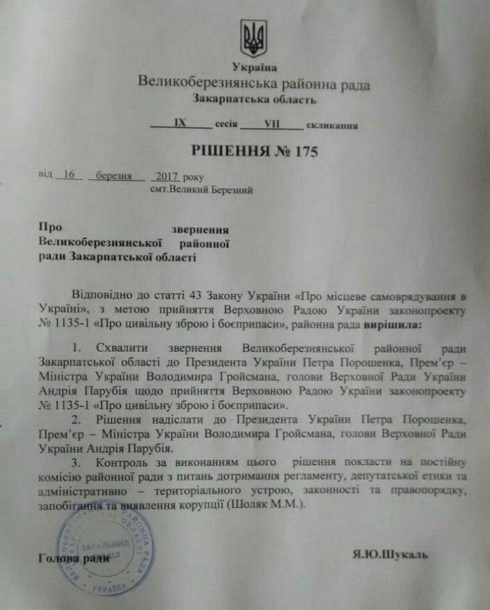 Рішення Великоберезнянської районної ради