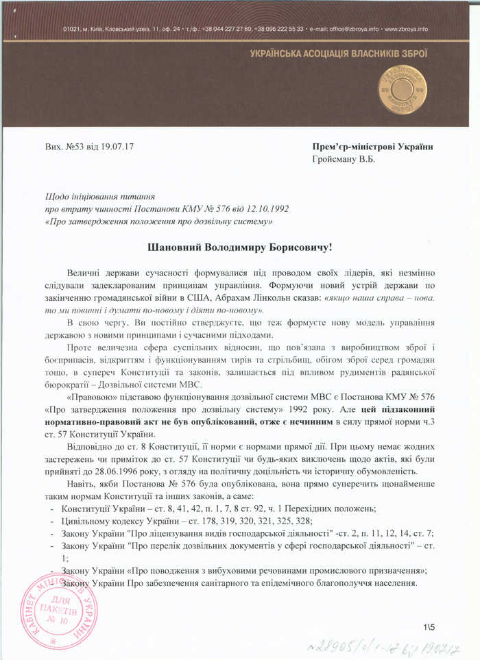 №53 Гройсману від 19.07.17 (1)