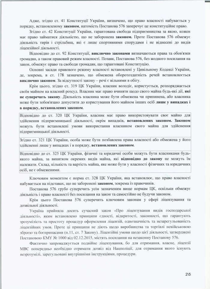 №53 Гройсману від 19.07.17 (2)