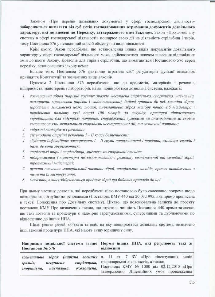 №53 Гройсману від 19.07.17 (3)
