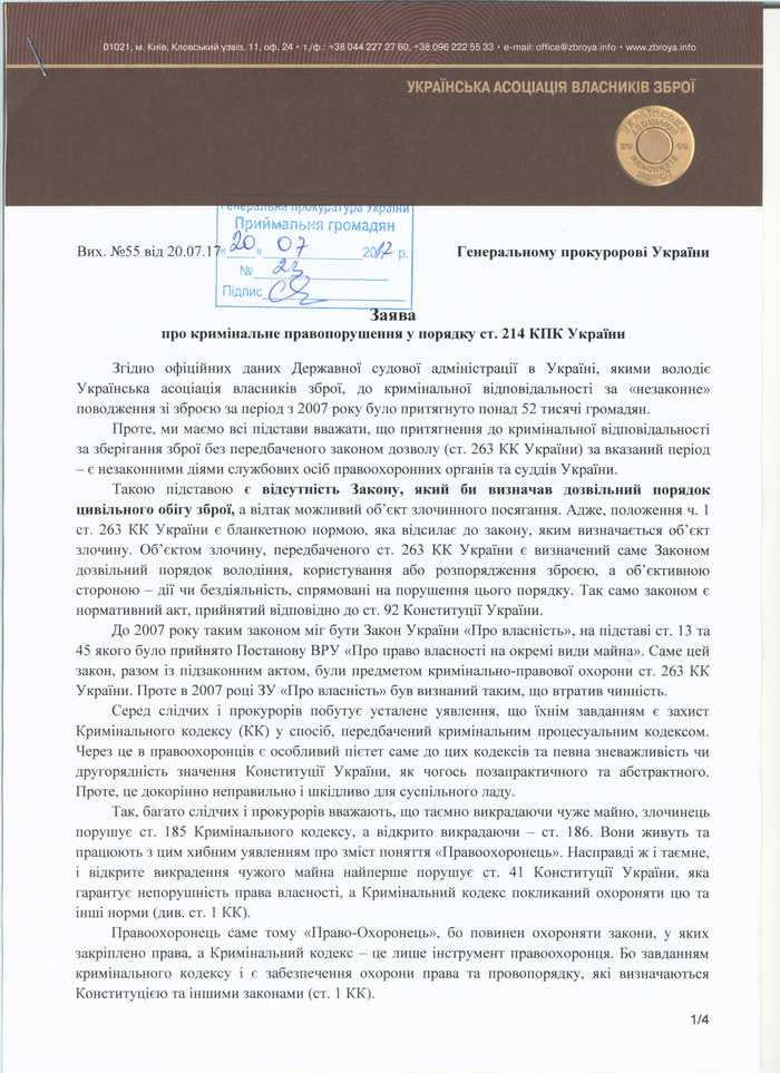 №55 Запит до Ген. прокурора від 20.07.17 (1)