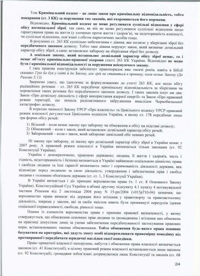 №55 Запит до Ген. прокурора від 20.07.17 (2)