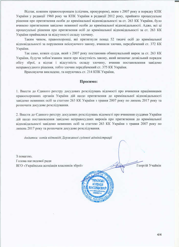 №55 Запит до Ген. прокурора від 20.07.17 (4)