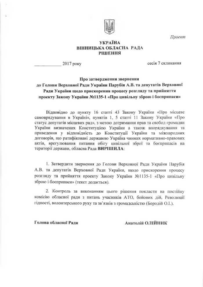 Звернення Вінницької обласної Ради 1
