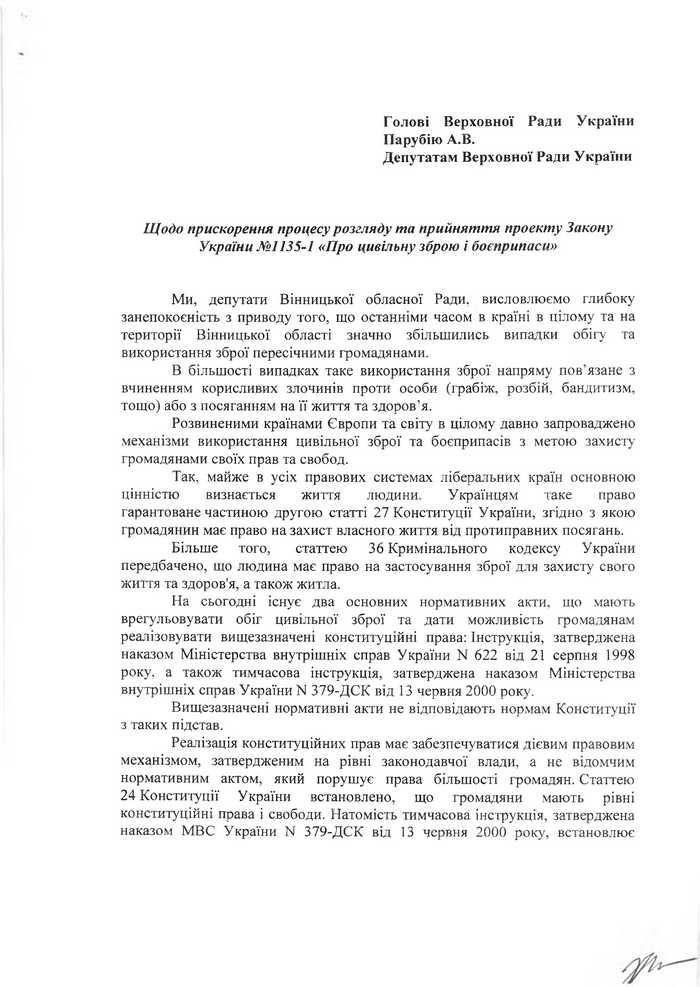 Звернення Вінницької обласної Ради 2