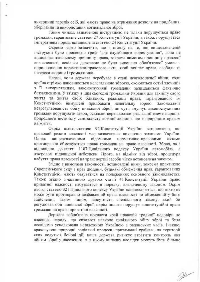 Звернення Вінницької обласної Ради 3