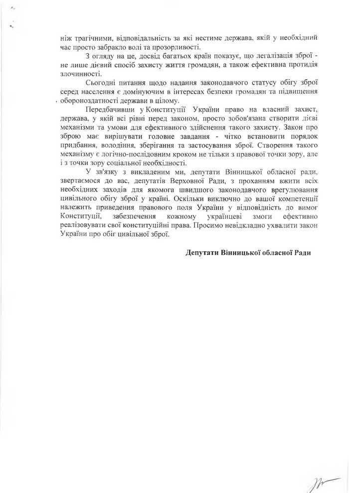 Звернення Вінницької обласної Ради 4