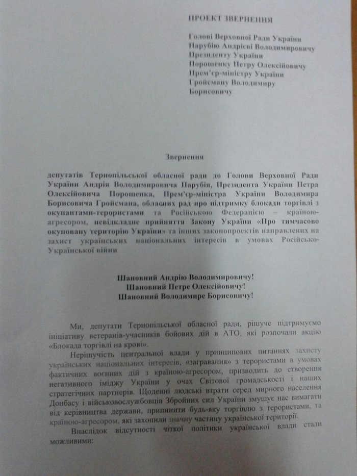 Текст звернення Тернопільської обласної ради 1