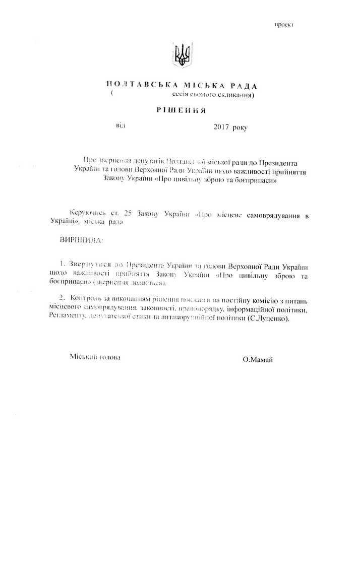Текст звернення Полтавської міської ради