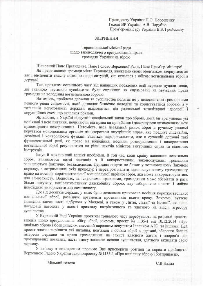 Текст звернення Тернопільської міської ради