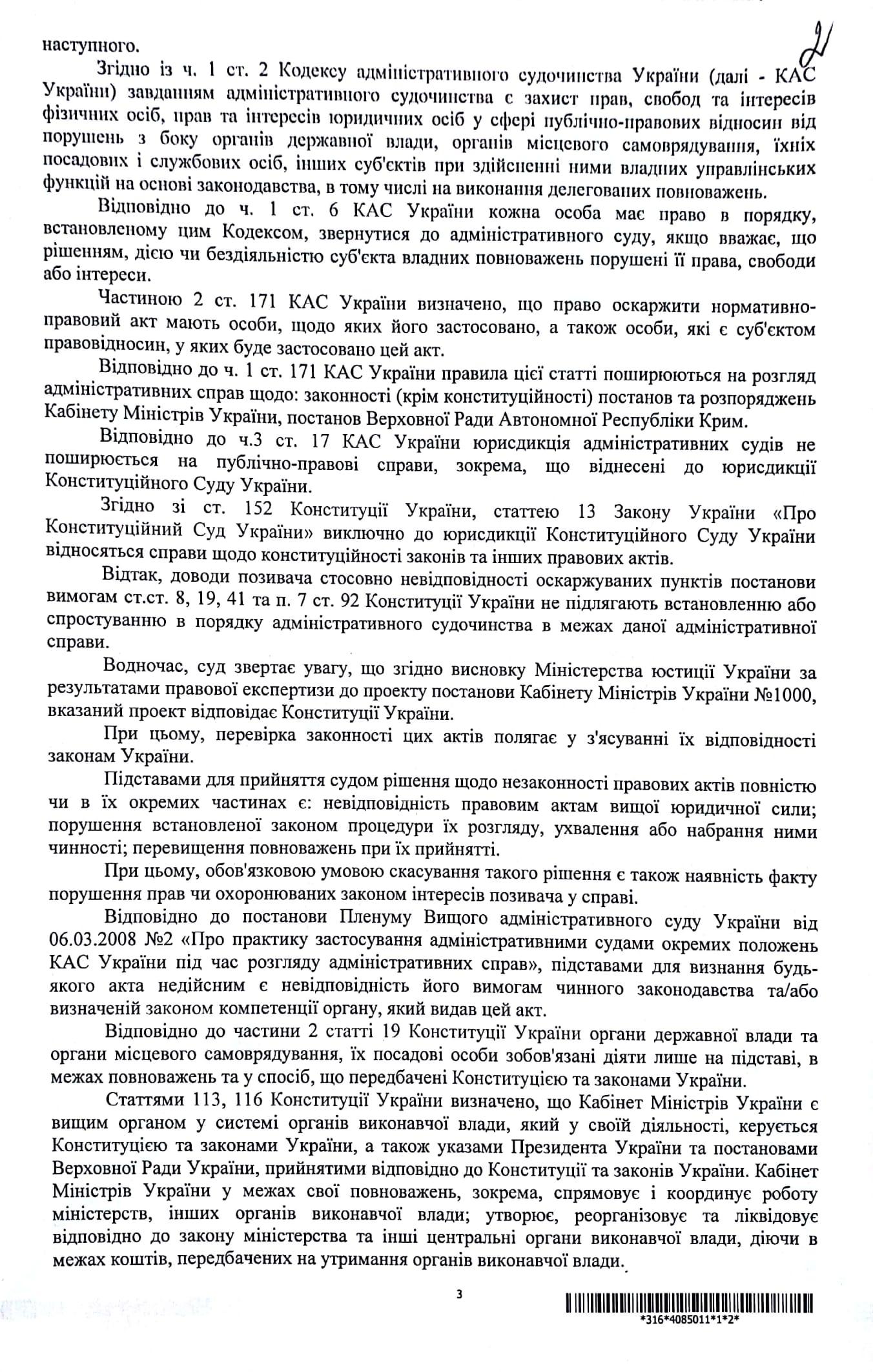 Постанова КМУ1000_3