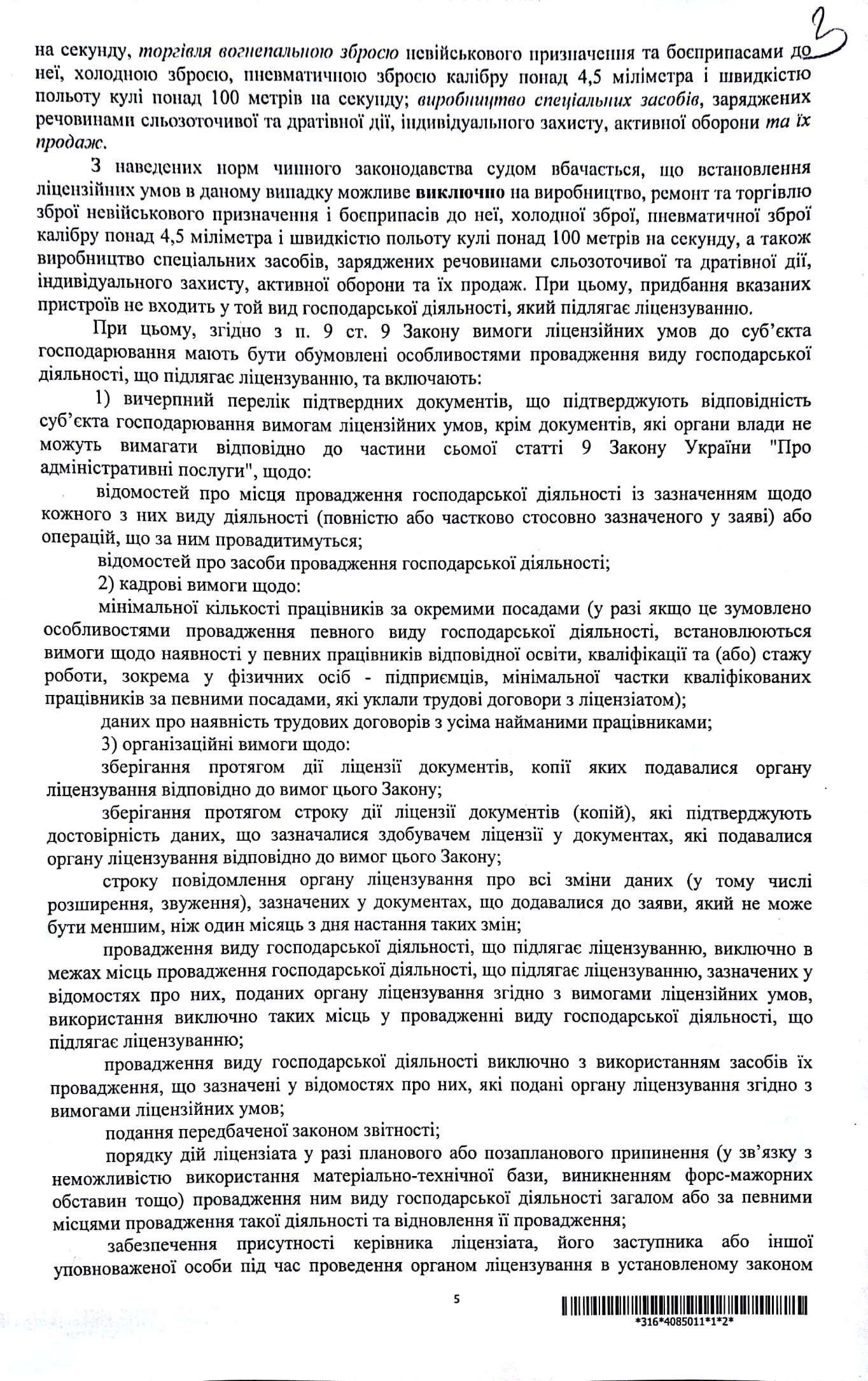 суд КМУ 1000 ст5