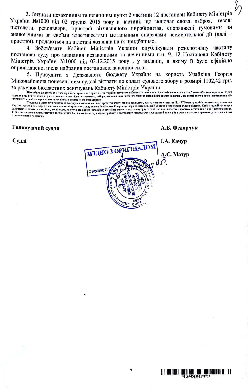 КМУ 1000_9
