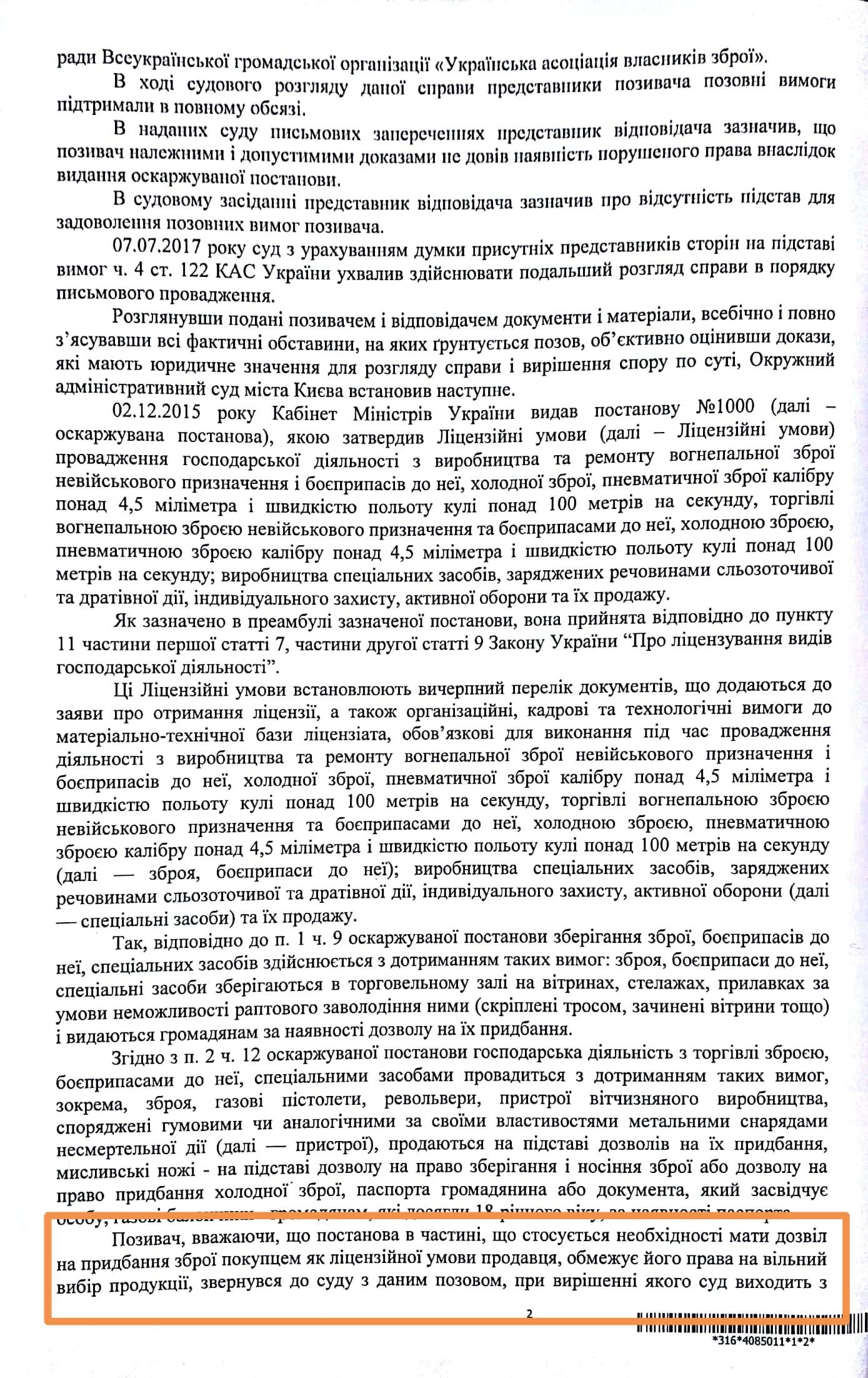 Постанова КМУ 1000_2