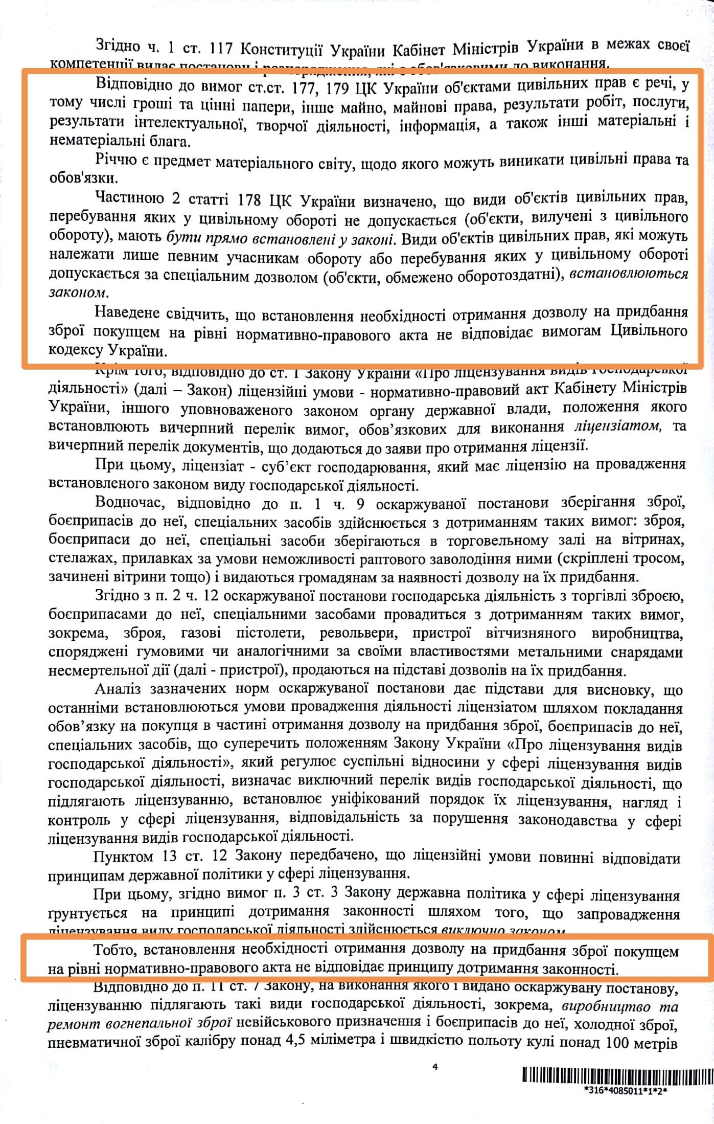 Постанова КМУ1000-4