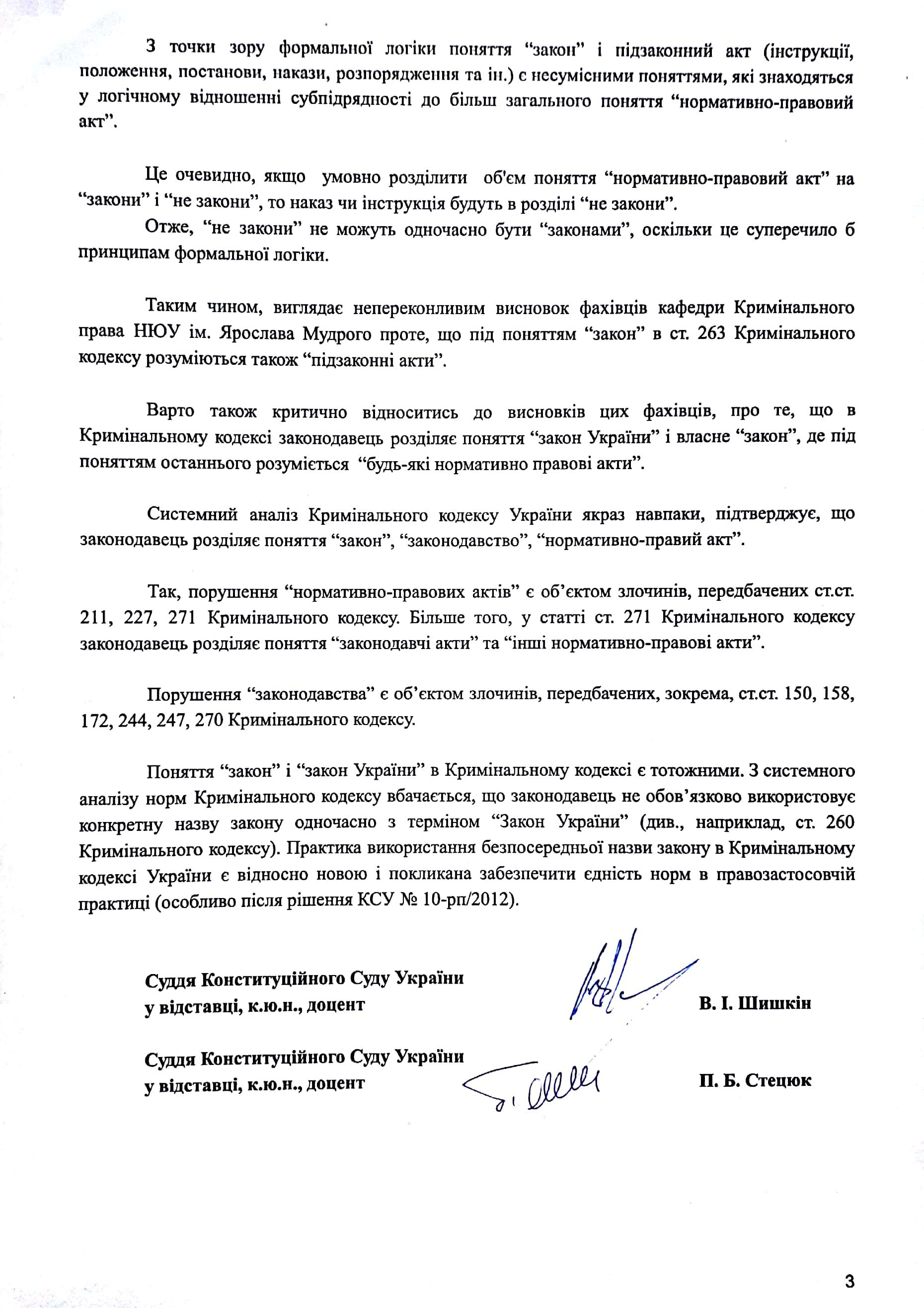 Думка Шишкіна-Стецюка3