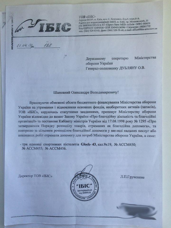 НАБУ открыло уголовое производство по факту безосновательной выдачи наградного оружия гражданским лицам - Цензор.НЕТ 3477