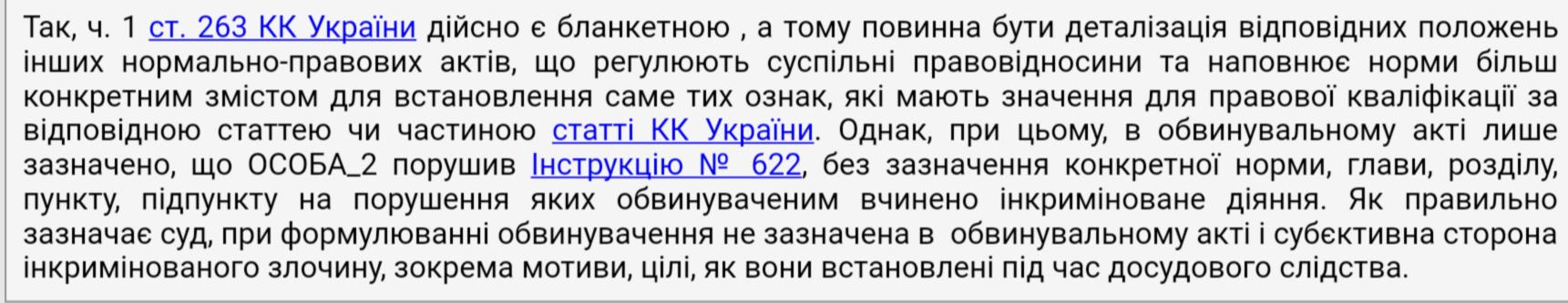 Апеляційний суд Київської області ухвала