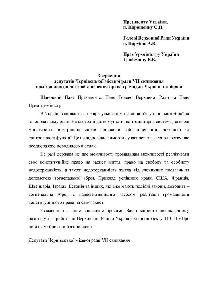 Звернення Чернівецької міської ради