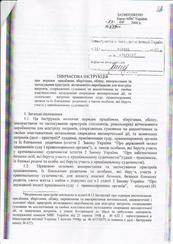 Наказ №379ДСК - 2
