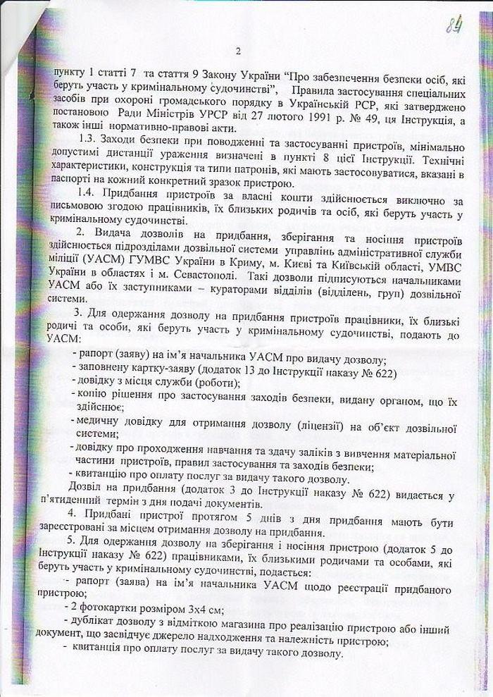 Наказ №379ДСК - 3