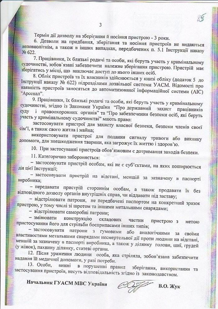 Наказ №379ДСК - 4