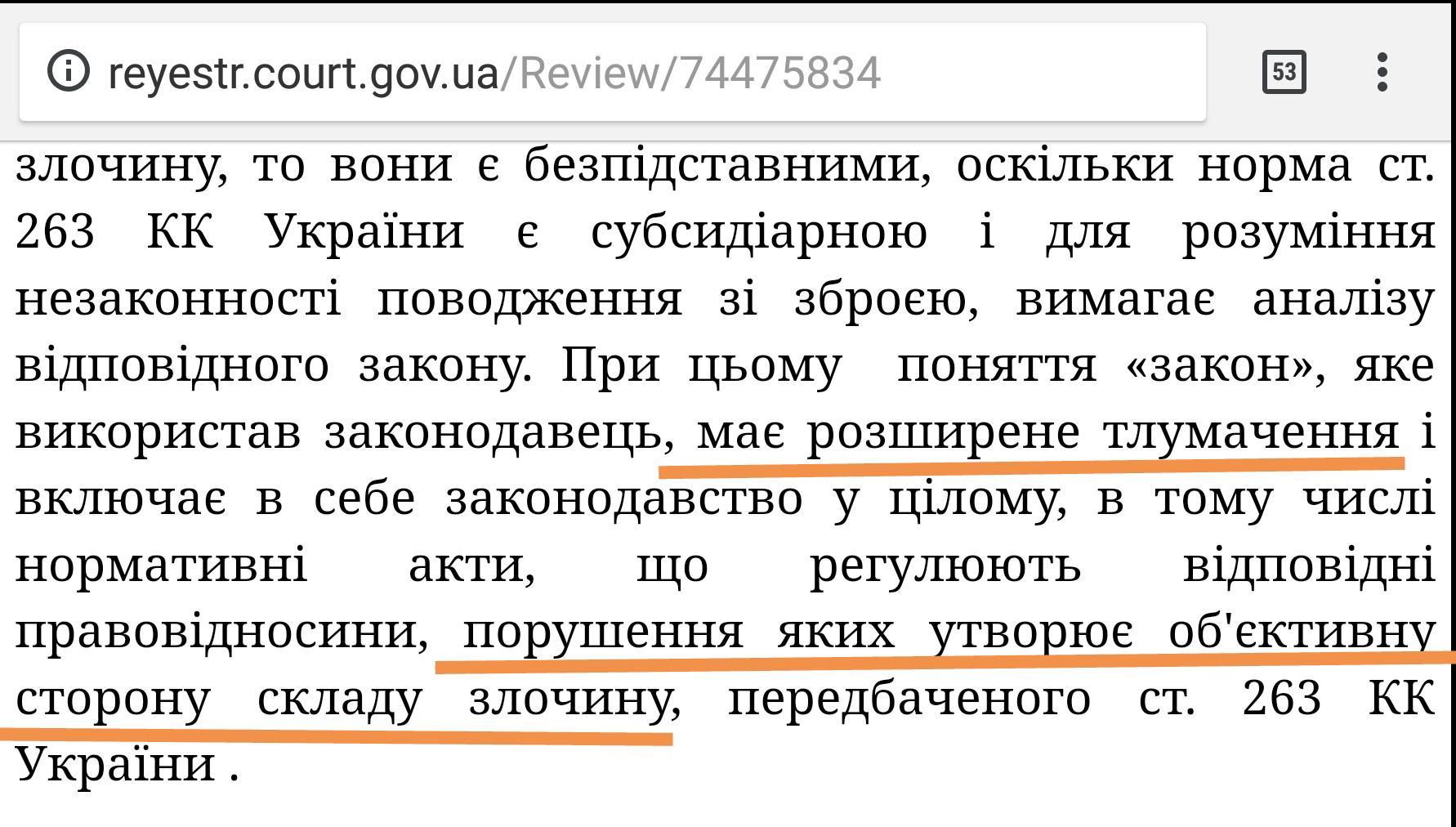 263 кк субсидіарна )