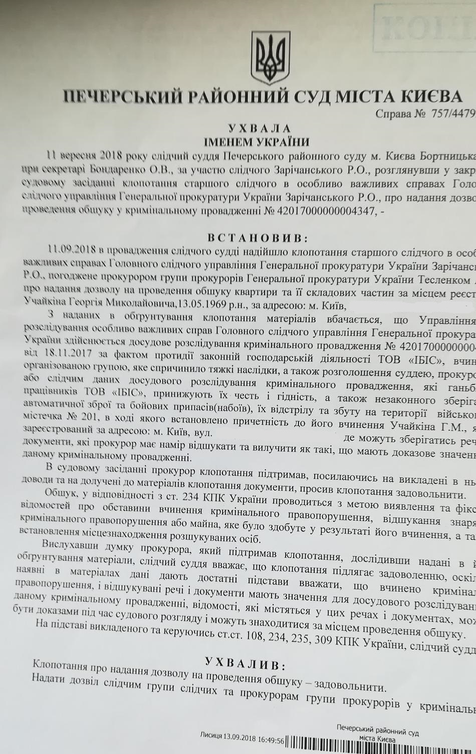 The decision of the Pechersk District Court