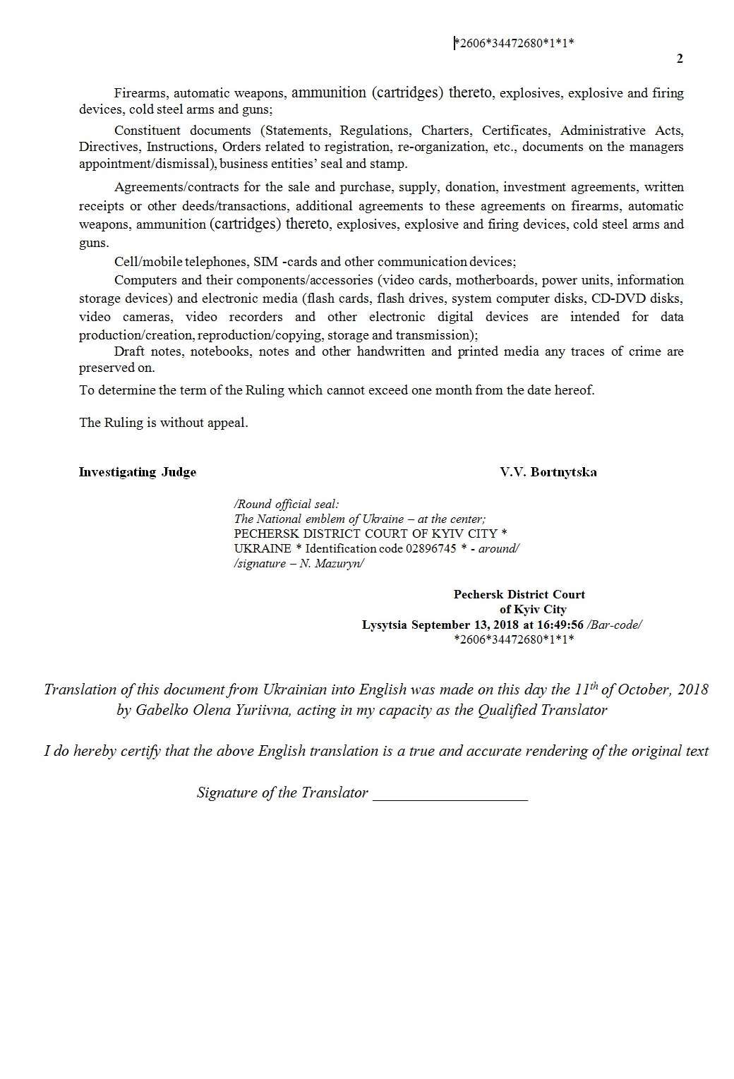 The decision of the Pechersk District Court (English))