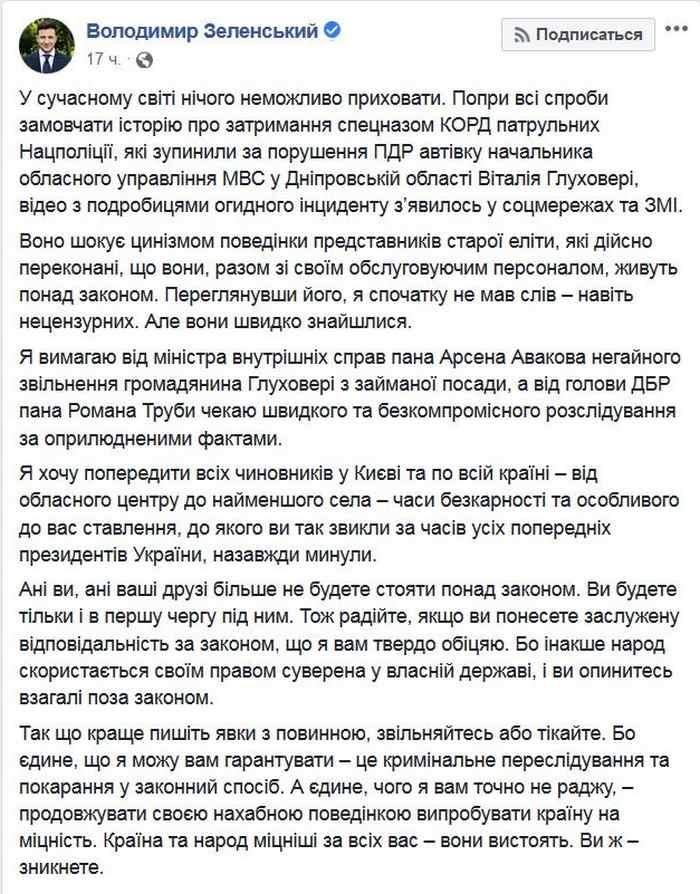 Скріншот з ФБ президента Зеленського